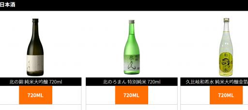 俵屋玄兵衛 日本酒