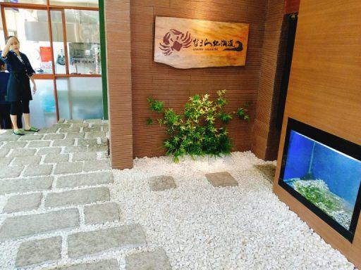 namara hokkaido 1階