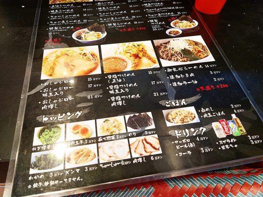 とみだや menu