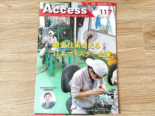 access 2020 ベトナム