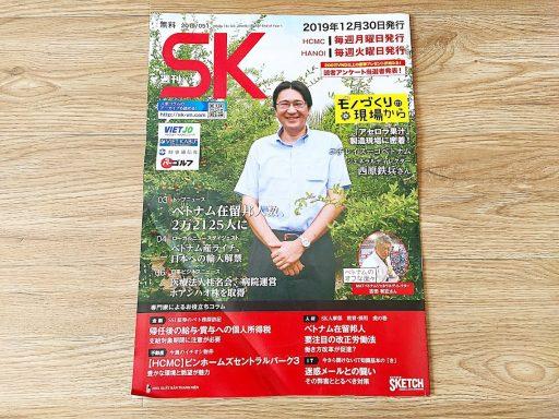 日系フリーペーパー 週刊SK