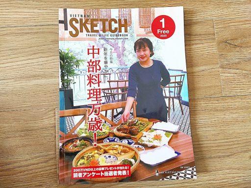 日本語情報誌 スケッチ