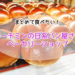 ホーチミン 日系パン まとめ