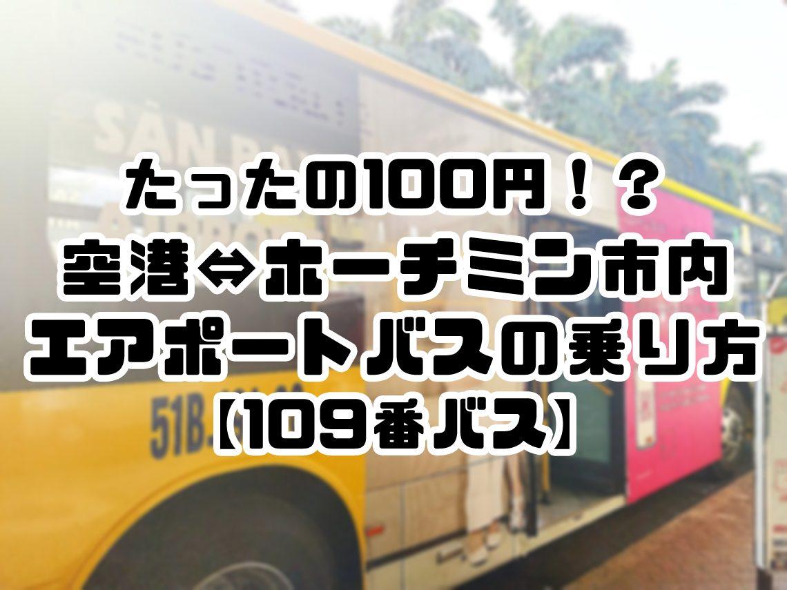 109番 ホーチミン空港シャトルバス