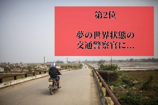 ベトナム交通警察 怖い