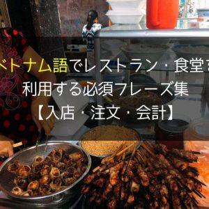 ベトナム語 レストラン