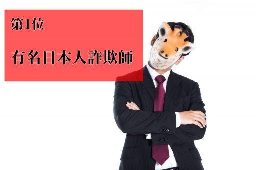 有名日本人詐欺師
