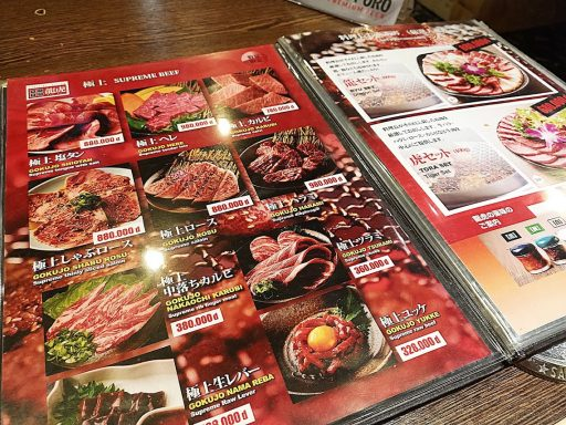 ryuko menu