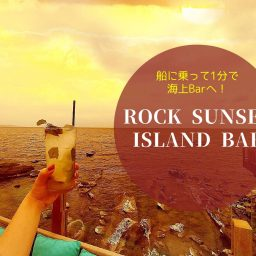 ROCK SUNSET ISLAND BAR