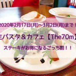 ごっち割 the70m