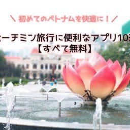旅行アプリおすすめ10選