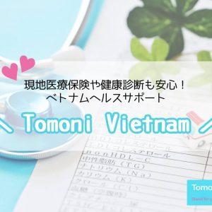 tomoni vietnam ホーチミン