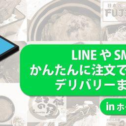 LINEやSMSで注文できるフードデリバリーまとめ