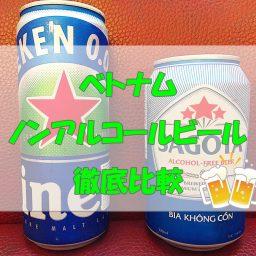 ベトナムノンアルコールビール