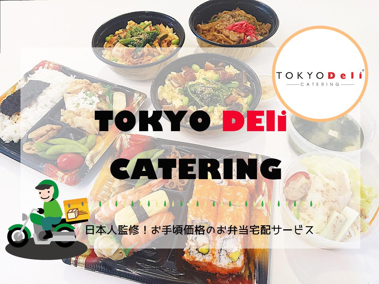 tokyo deli line デリバリー
