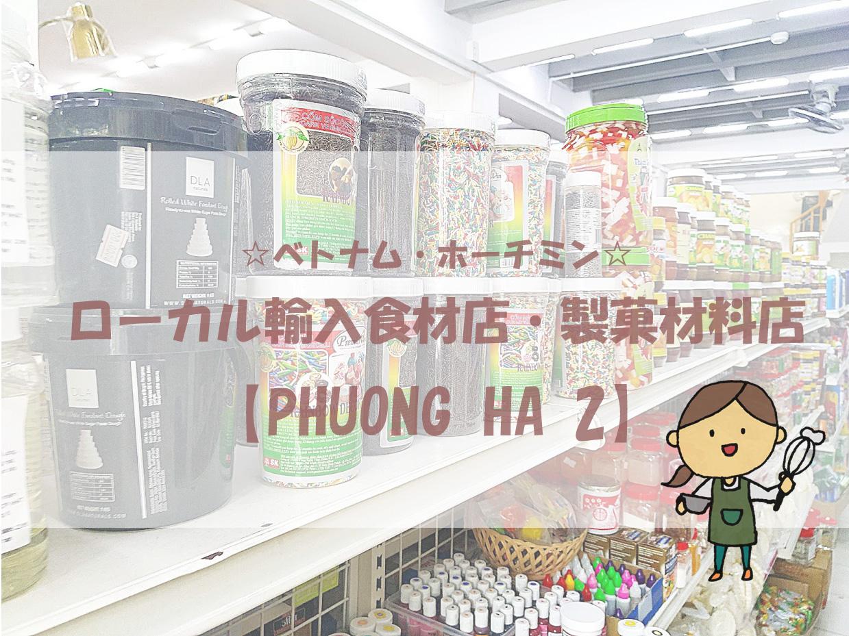 huong ha2 ホーチミン