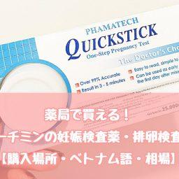 薬局で買える ホーチミンの妊娠検査薬 排卵検査薬 ベトナム語 使い方 相場 ベトナムリアルガイド