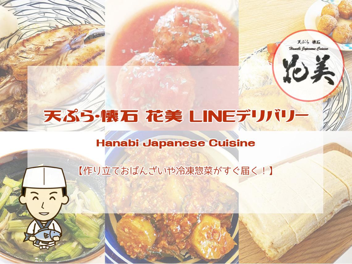hanabi-delivery29