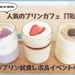 trung cafe 新作プリンhcm