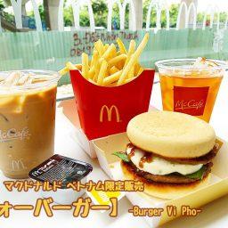 pho vi burger vietnam