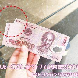 ベトナム紙幣交換 6