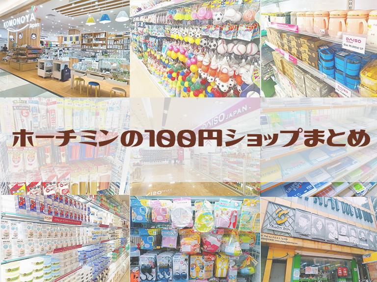 100円ショップホーチミン3