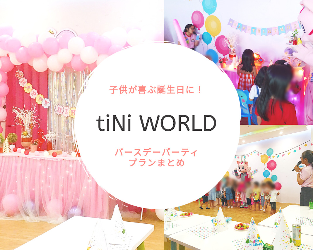 tini world party ho chi minh
