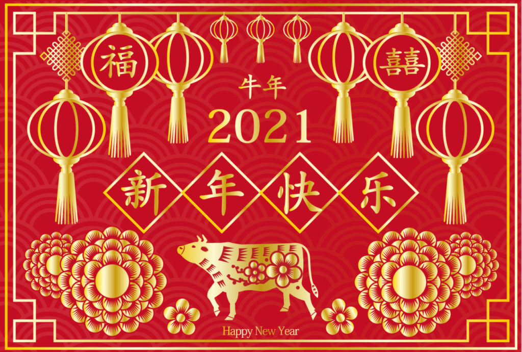 旧 正月 2021 ベトナム