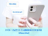 ベトナム語iphone